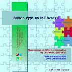 Видео курс по MS Access