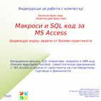 Макроси и SQL код за MS Access