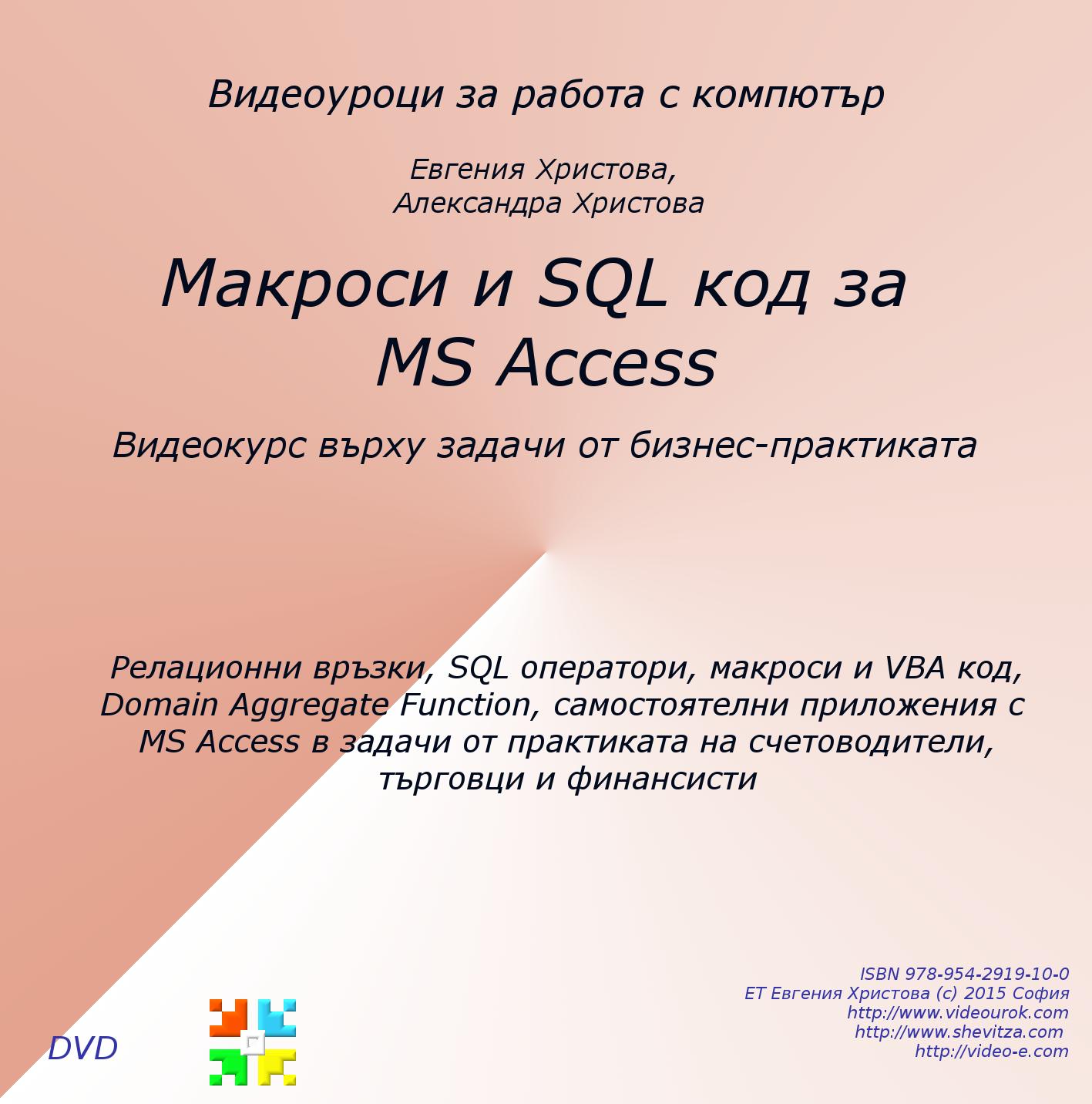SQL и MS Access