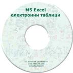 MS Excel за начинаещи