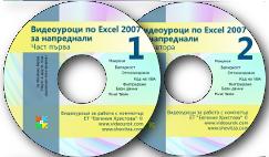 MS Excel 2007 за напреднали - 2 CD