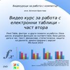Видео курс за работа с електронни таблици - част втора - бизнес приложения, за MS Excel 2010