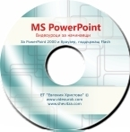 Презентации с MS PowerPoint