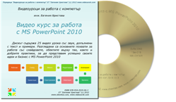 Видео курс за работа с MS PowerPoint 2010