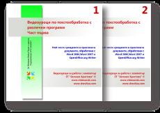 Текстообработка с различни програми - 2 CD