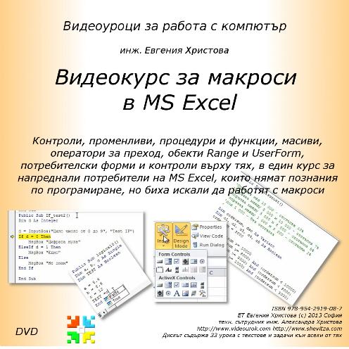 Видеокурс за макроси в MS Excel