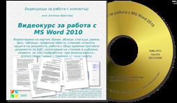 Видеокурс за работа с MS Word 2010