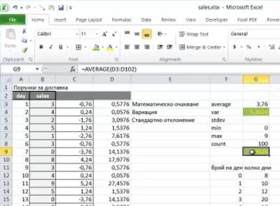 Simple MS Excel statistical functions